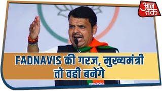 Breaking News | Fadnavis की गरज, मुख्यमंत्री तो वही बनेंगे