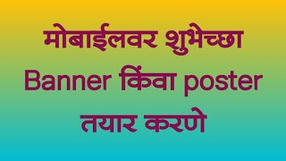 मोबाईलवर शुभेच्छा Banner आणि poster तयार करणे