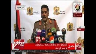 غرفة الأخبار | مؤتمر صحفي للواء أحمد المسماري الناطق باسم قائد الجيش الليبي