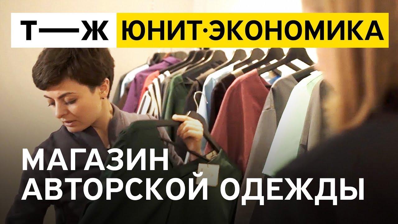 Юнит-экономика: магазин авторской одежды
