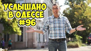 Самые смешные одесские шутки диалоги фразы и выражения Услышано в Одессе 96