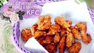 Chicken Karaage 가라아게 / チキンガラアゲ / 深夜食堂 /курица в панировке