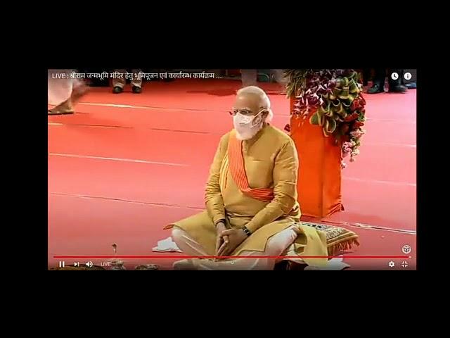 श्री राम मन्दिर भूमिपूजन