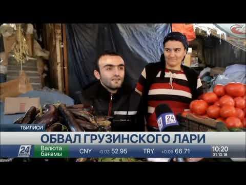 Грузинский лари продолжает стремительно обесцениваться