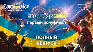 Евровидение 2019. Национальный отбор. Первый полуфинал. Полный выпуск