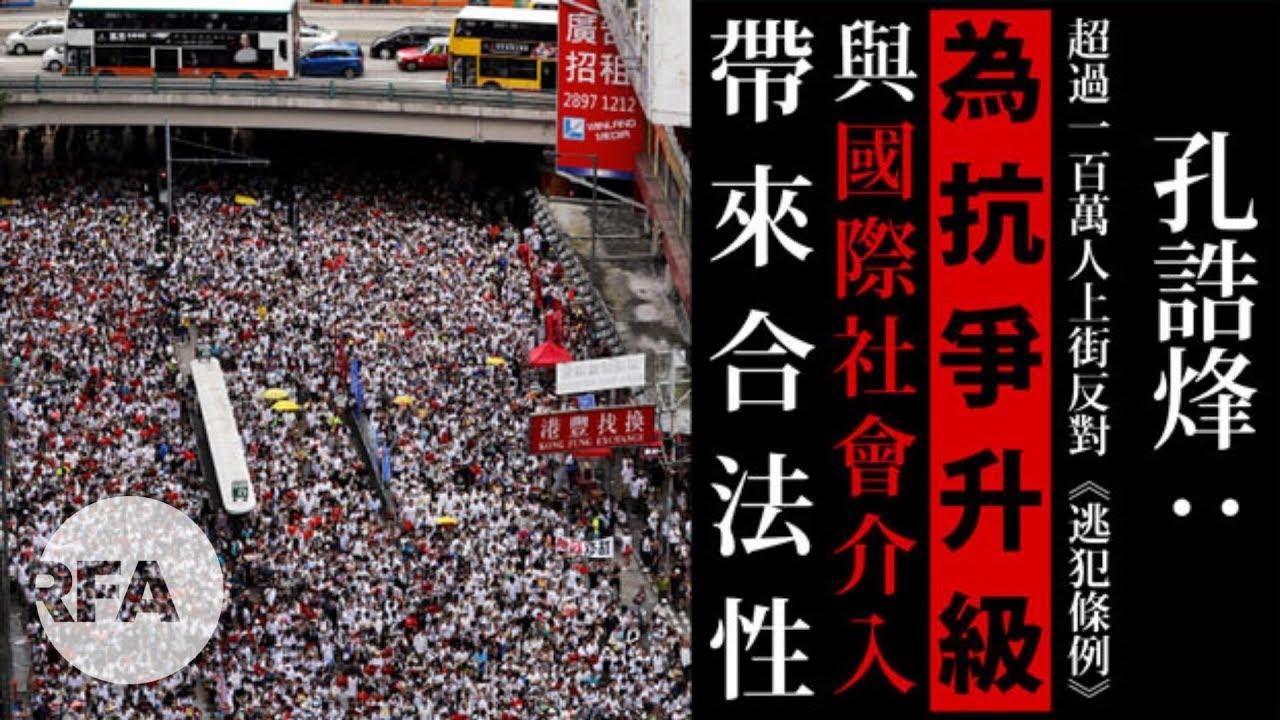 【華府看天下】超過一百萬人上街反對《逃犯條例》 為抗爭升級與國際社會介入帶來合法性 - YouTube
