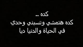 كده يا قلبي - شيرين / كلمات