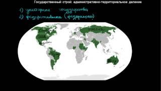 314  Государственный строй административно территориальное деление