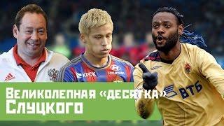Топ 10 матчей Леонида Слуцкого в ЦСКА