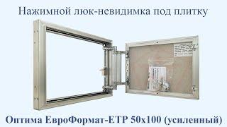 Нажимной люк невидимка под плитку Оптима ЕвроФормат-ЕТР 50×100 (усиленный)(, 2014-09-14T01:03:37.000Z)