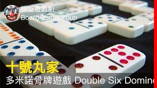 多米諾骨牌遊戲Double Six Dominoes「簡介+設定+遊戲過程」十號丸家 魚丸 老爹 海獺 艾瑞克