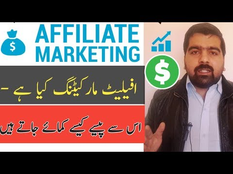 How To Make Money With Affiliate Marketing | What is Affiliate Markeking Urdu Tutorial thumbnail