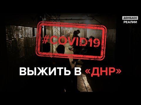 «ДНР» закрылась от «ЛНР» из-за коронавируса | Донбасc Реалии