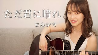 ただ君に晴れ / ヨルシカ 〜 covered by reika yada & NAGISA(GIRLFRIEND) 〜 マリーゴールド
