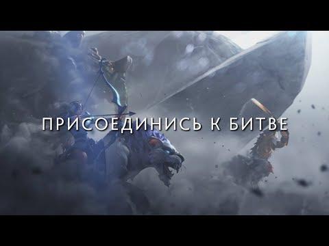 видео: dota 2 - ПРИСОЕДИНИСЬ К БИТВЕ [НОВЫЙ ТРЕЙЛЕР]
