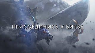 DOTA 2 - ПРИСОЕДИНИСЬ К БИТВЕ [НОВЫЙ ТРЕЙЛЕР]