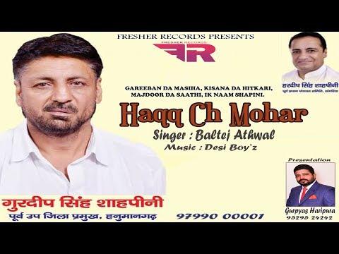 Gurdeep Singh Shahpini - Haqq ch Mohar - Baltej Athwal || Promotional Song 2018