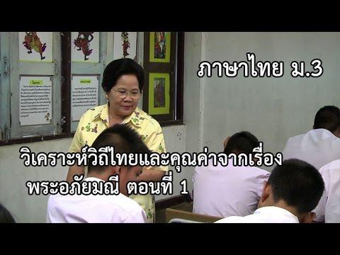 ภาษาไทย ม.3 วิเคราะห์วิถีไทยละคุณค่าจากเรื่องพระอภัยมณี ตอน 1 ครูระพีร์ ปิยจันทร์