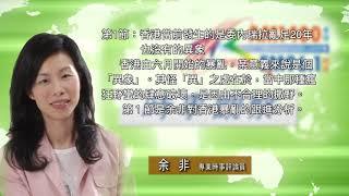 Publication Date: 2019-09-02 | Video Title: 09022019時事觀察 第1節:余非 -- 香港當前發生的