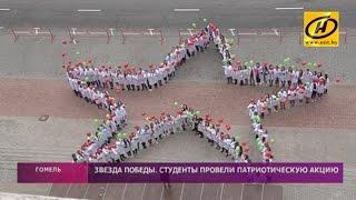 Студенты медуниверситета в Гомеле устроили патриотический флешмоб ко Дню Победы
