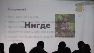 Смотреть видео Анна Масловская, Афиша Daily, Москва. RestoPraktiki 21-22 марта 2017 онлайн
