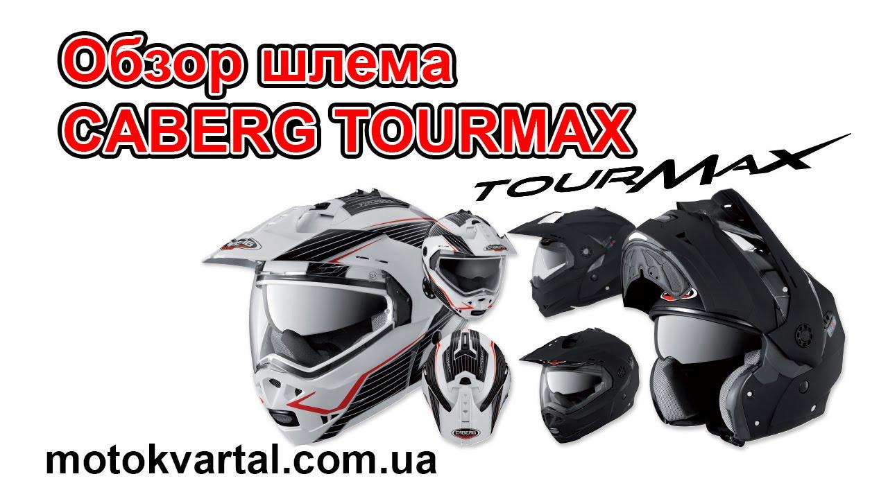 Мотоцикле́тный шлем, или мотошле́м, — средство пассивной защиты головы водителя. Модуляр (англ. Flip-up ) — закрытый шлем с высокой степенью защиты. Также как и в интеграле, голова полностью защищена. Можно.