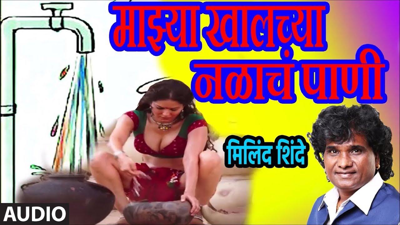 Download MAJHYA KHALCHYA NALACHA PAANI - MILIND SHINDE    DHAMMAL LOKGEET - MARATHI MASTI LOKGEET