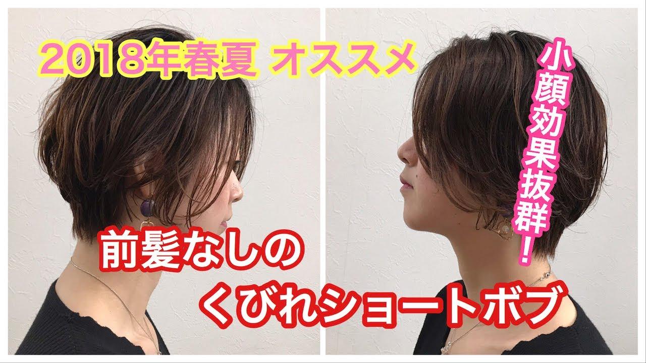 小顔効果抜群の髪型は前髪なしのくびれショートボブ!2018年春夏にオススメ