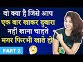 4 मजेदार पहेलियाँ | Part 2 | Paheliyan in Hindi | Brain Teasers | Riddles | Hindi Paheli  Rapid Mind