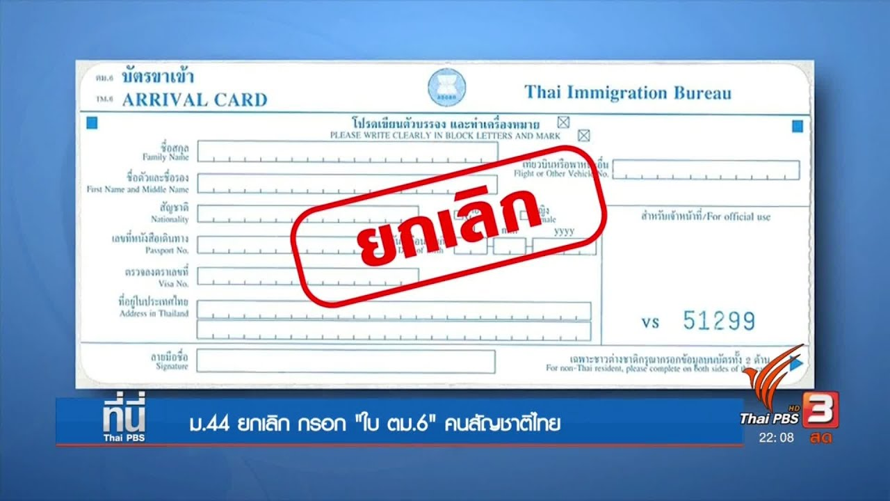 """คนสัญชาติไทย ยกเลิกกรอก """"ใบ ตม.6"""" มีผลแล้ววันนี้"""
