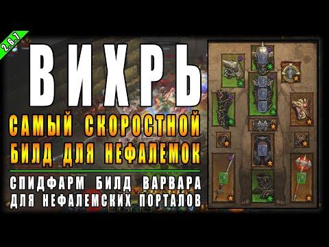 Diablo 3 : RoS ►Скоростной Билд Варвара Для Нефалемок ► ( Обновление 2.6.7 , 19-ый сезон )