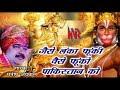भगवा गीत, * Manish Agrawal Moni, *Jese Lanka Funki Vese Foonko Pakistan Ko, NVR Studio Jabalpur Mp3