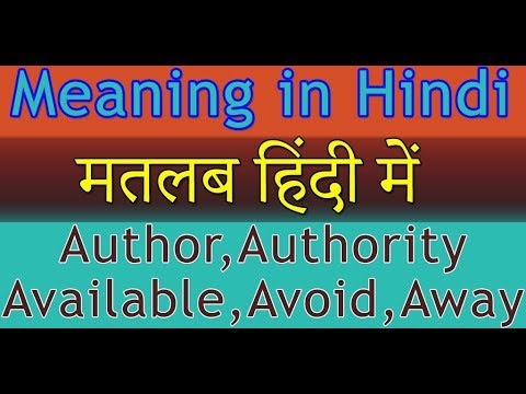 Author   Authority   Available   Avoid   Away   Meaning In Hindi With Examples   मतलब हिंदी में