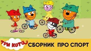Три Кота   Сборник про спорт   Мультфильмы для детей