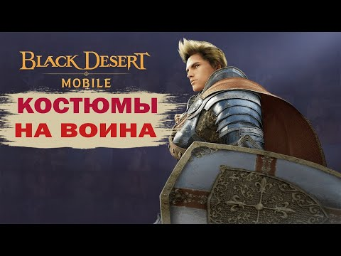 [Black Desert Mobile] Обзор на Костюмы Воина/Warrior