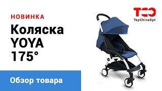 Обзор новой модели коляски BABY YOYA 175°