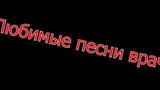 """""""Любимые песни врачей"""""""