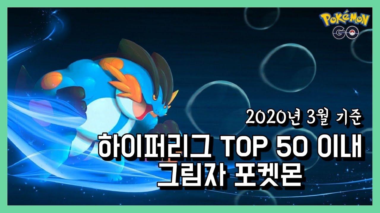 [포켓몬고] 고배틀리그 하이퍼리그 TOP 50이내 그림자 포켓몬