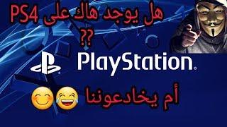 هل حقا ظهر هاك PS4  : توضيح لآخر أخبار Exploit  😍
