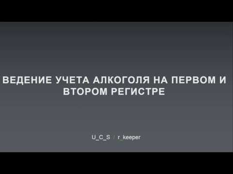 Видеоурок по работе с системой ЕГАИС