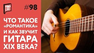 Что такое Романтическая гитара | Обзор
