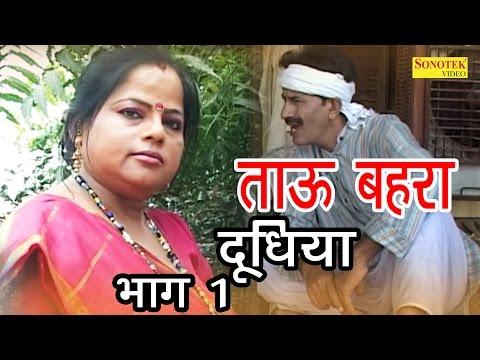 ताऊ बहरा दूधिया | Janeshwar Tyagi, Pushpa Gusai | Super Hit Funny Haryanvi Comedy Movie