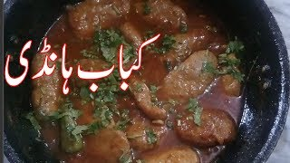 KABAB HANDI RECIPE IN URDU/URDU RECIPES COOKING/URDU RECIPES PAKISTANI