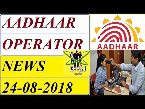 Aadhaar Operator, News 24 08 2018 hindi