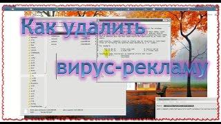 Как удалить РЕКЛАМУ при запуске Windows