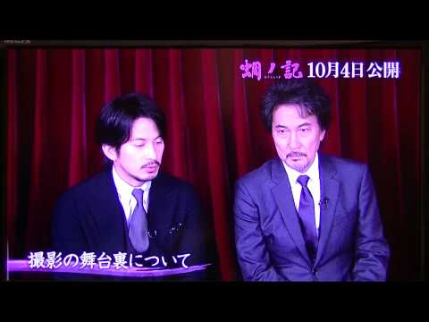 映画「蜩ノ記」公開記念特番