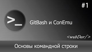 Основы командной строки/Терминал #1 GitBash и ConEmu
