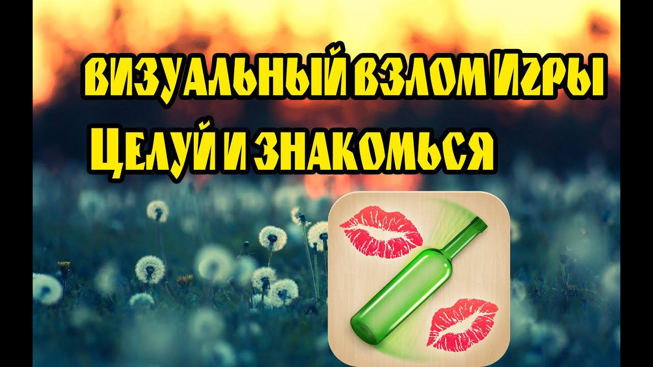 как бесплатно взломать целуй и знакомься