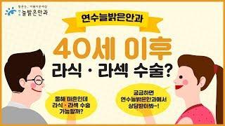 40세 이후 라식 라섹 수술을 받아도 되나요? 인천 연…