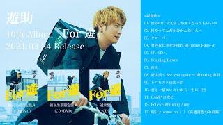 2021年3月24日(水)発売 10th ALBUM『For 遊』trailer 【初回生産限定盤A】(CD + DVD) SRCL- 11743~4 ¥5980(込) 【初回生産限定盤B】(CD + DVD) SRCL- ...